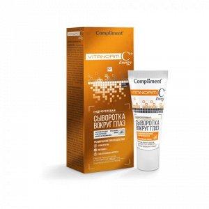 Compliment Vitanorm C+Energy Гидрогелевая сыворотка вокруг глаз /25