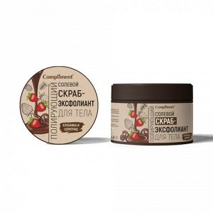 Compliment Скраб-эксфолиант д/тела Солевой Клубника и Шоколад полирующий /400