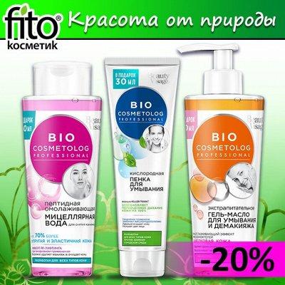 Женская гигиена.Поверь в себя .ALWAYS,TAMPAX,Bella — -20% Очищающие средства для лица серии «BioCosmetolog» — Очищение