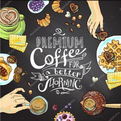 Tea*Coffe. Ресторанное! 32 Новинка Кофейный скраб