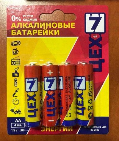 ♥ Наличие! Уют для дома, трикотаж для детей и взр., шапки — Цех7 - алкалиновые (ёмкие) батарейки, эксперимент подтвердил — Батарейки