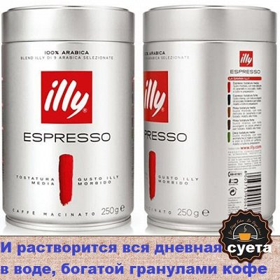 ☕ 50 оттенков кофе. Большая скидка на Швейцарию! — ILLY Кофе * Акция!  — Кофе в зернах