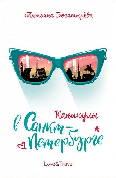 «POCMЭН» — Детское издательство №1 в России — Love&Travel — Художественная литература