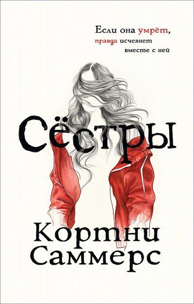 «POCMЭН» — Детское издательство №1 в России — Бест-триллер