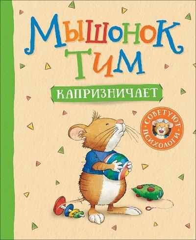 «POCMЭН» — Детское издательство №1 в России — Мышонок Тим — Детская литература