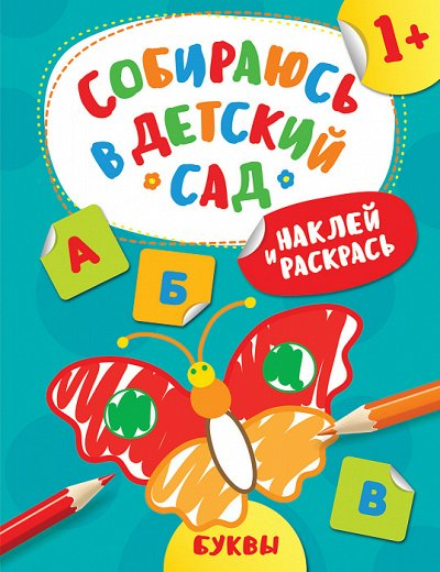«POCMЭН» — Детское издательство №1 в России — Собираюсь в детский сад — Детская литература
