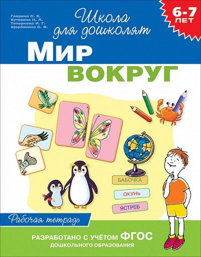 «POCMЭН» - Детское издательство №1 в России — Школа для дошколят — Детская литература