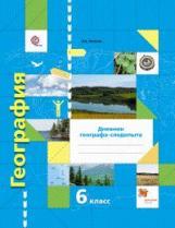 География 6 класс, дневник следопыта-географа