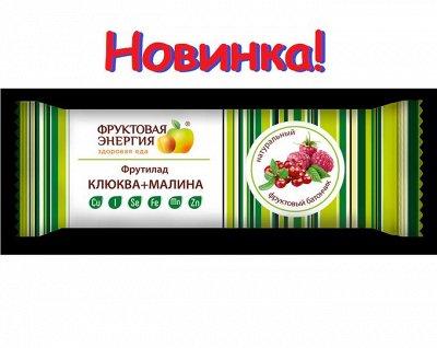 Фруктовая энергия. Батончики, орехи, мюсли. Новые вкусы !    — Фруктовый батончик с витаминами! — Сухофрукты