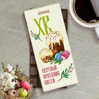 Сладкие подарки на все праздники! Экспресс! 99% рекомендаций — Пасха — Шоколад