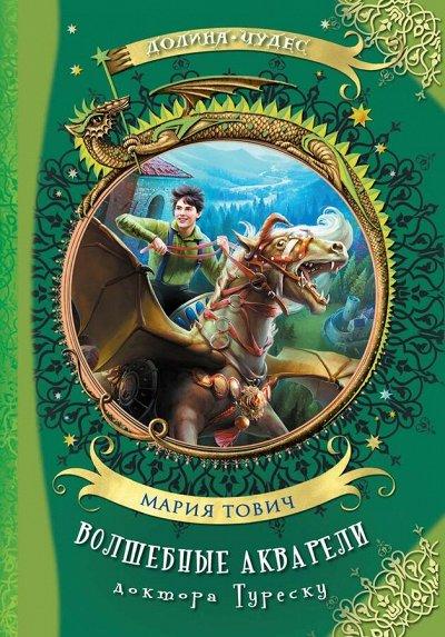 Издательство «АКВИЛЕГИЯ-М» Ваши дети полюбят читать — Долина чудес — Детская литература