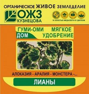 УД Лианы 50гр аралия, алоказия, монстера Гуми-Оми 1/54