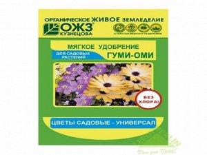 Цветы садовые Универсал 50гр 1/36 ГУМИ-ОМИ