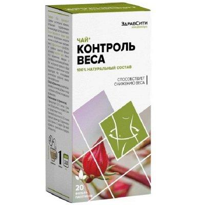 Будьте здоровы !💙 Аптечка! Здоровье и красота! Иммунитет! — Снижение веса — Витамины, БАД и травы