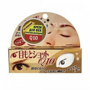 """""""Cosmetex Roland"""" """"Loshi"""" Крем для ухода за кожей вокруг глаз с коэнзимом Q10 и гиалуроновой кислотой, 20 гр"""