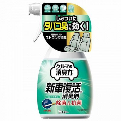 Японская бытовая химия! — Освежители и ароматизаторы для авто — Химия и косметика