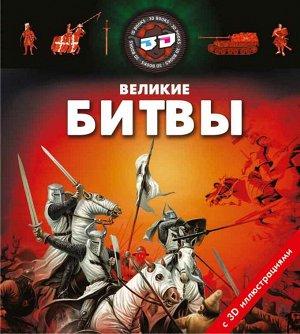 Великие битвы.Энциклопедия