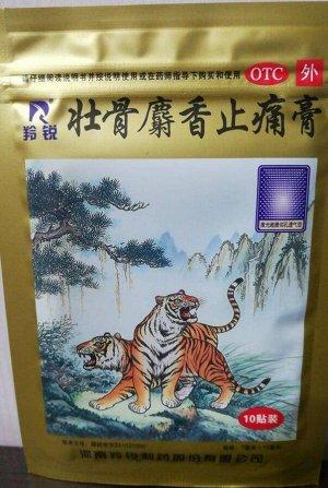 Китайский лечебный обезболивающий пластырь золотой Тигр.