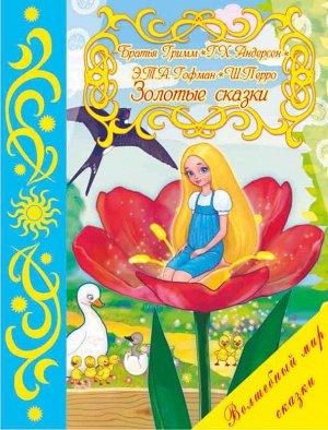 """Красочные детские книжки от  25 руб! Наличие   — Волшебный мир сказки"""" Твердый переплет. Улыбка — Детская литература"""