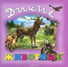 Красочные детские книжки от  25 руб! Наличие   — Книги о животных — Познавательная литература