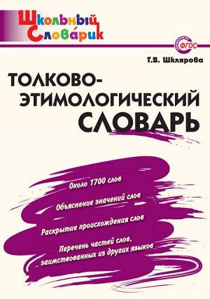 Шклярова Т.В.  Толково-этимологический словарь