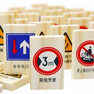 Домино с дорожными знаками