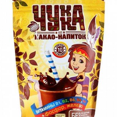 ✔Бакалея ✅ Скидки❗❗❗Огромный выбор❗Выгодные цены🔥 — Какао напиток Горячий шоколад ЧУКА — Какао и горячий шоколад