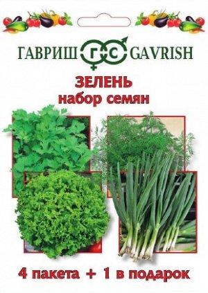 Набор семян Зелень 4 пак.+1 в подарок