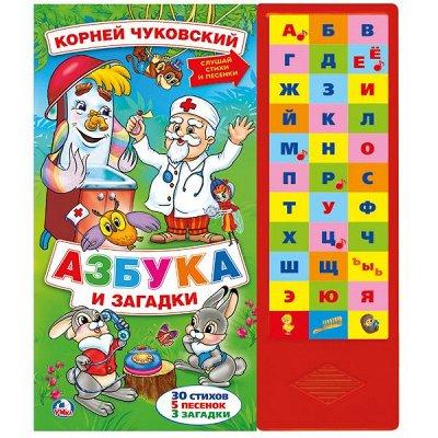 Торговая марка «УМка» -28 Играй! Учись! Развивайся! — ЗВУКОВЫЕ КНИГИ — Детская литература