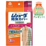 """Чехлы для хранения верхней одежды """"MUSHUUDA"""" , 3 шт Размер: средний 61 х 130 см (для платьев, пальто, шуб) / 30"""