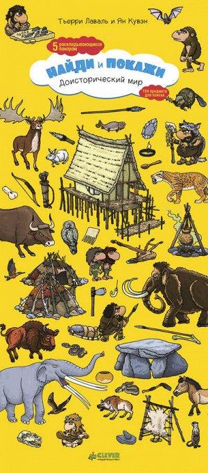 Доисторический мир. Найди и покажи