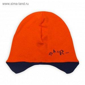 """Шапка для мальчика """"Дино"""", размер 52, цвет ярко-оранжевый"""