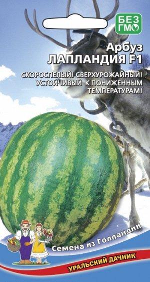 Арбуз ЛАПЛАНДИЯ F1