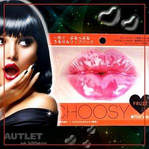 """""""Choosy"""" Питательная маска для губ  с экстрактом грейпфрута"""