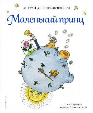 Сент-Экзюпери А. Маленький принц (рис. Х. Зматликовой)