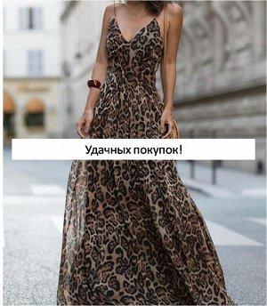 Платье цвет; ЛЕОПАРДОВЫЙ