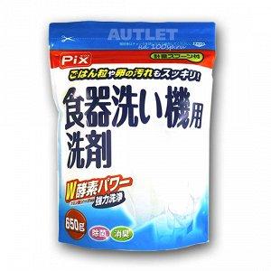 """""""LION Chemical"""" """"PIX"""" Порошк. средство для мытья посуды в посуд. машине с двойной силой ферментов (без аромата)"""