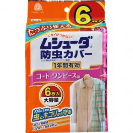 """Чехлы для хранения верхней одежды """"MUSHUUDA"""" , 6шт Размер: средний 61 х 130 см (для платьев, пальто, шуб) / 16"""