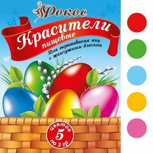 Красители для яиц в коробке 5 цветов по 3 гр С ЖЕМЧУЖНЫМ БЛЕСКОМ
