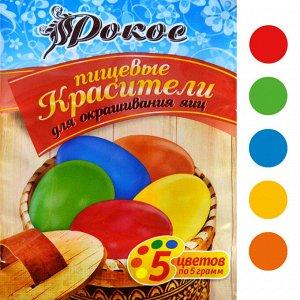 Красители для яиц в пакетике 5 цветов по 5 гр №1