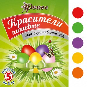 Красители для яиц в пакетике 5 цветов по 5 гр №2