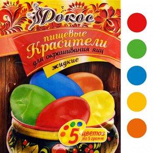 Красители для яиц в пакетике ЖИДКИЕ 5 цветов по 5 гр №1