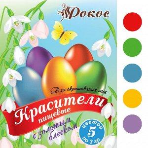 Красители для яиц С ЗОЛОТЫМ БЛЕСКОМ 5 цветов по 3 гр