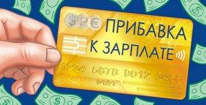 """Конверт для денег """"Прибавка к зарплате"""""""