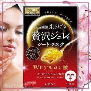 """""""Premium Puresa Golden"""" Интенсивно увлажняющая желейная маска-салфетка для лица с тремя видами гиалуроновой кислоты"""