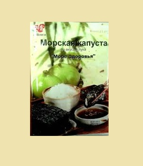 Сушенная морская капуста Ajikura