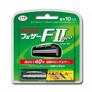 """""""Feather"""" """"F-System"""" """"FII Neo"""" Сменные кассеты с двойным лезвием"""