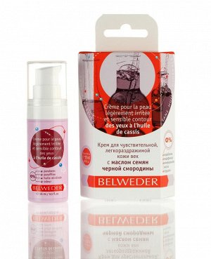 Крем для чувствительной, легкораздражимой кожи век с маслом семян черной смородины Бельведер