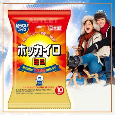 Экспресс ! Любимая Япония, Корея, Тайланд❤ Все в наличии ❤ — KOWA - Одноразовые грелки! Мороз не страшен! — Красота и здоровье