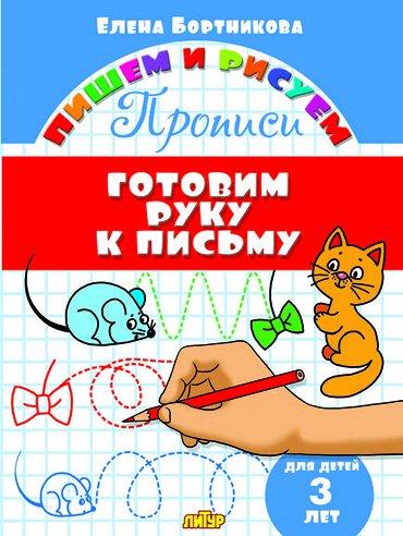 ✔ Литур. Прописи, рабочие тетради, раскраски.  — ПИШЕМ И РИСУЕМ — Детская литература